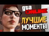 TheBrainDit GTA ONLINE - СМЕШНЫЕ МОМЕНТЫ #90
