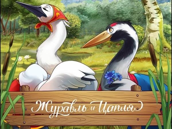 Русская народная сказка Журавль и цапля - сказки для детей
