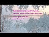 Как быстро Музыка, исполн-е Н. Курочкин Стихи, фото и монтаж А. Опарина