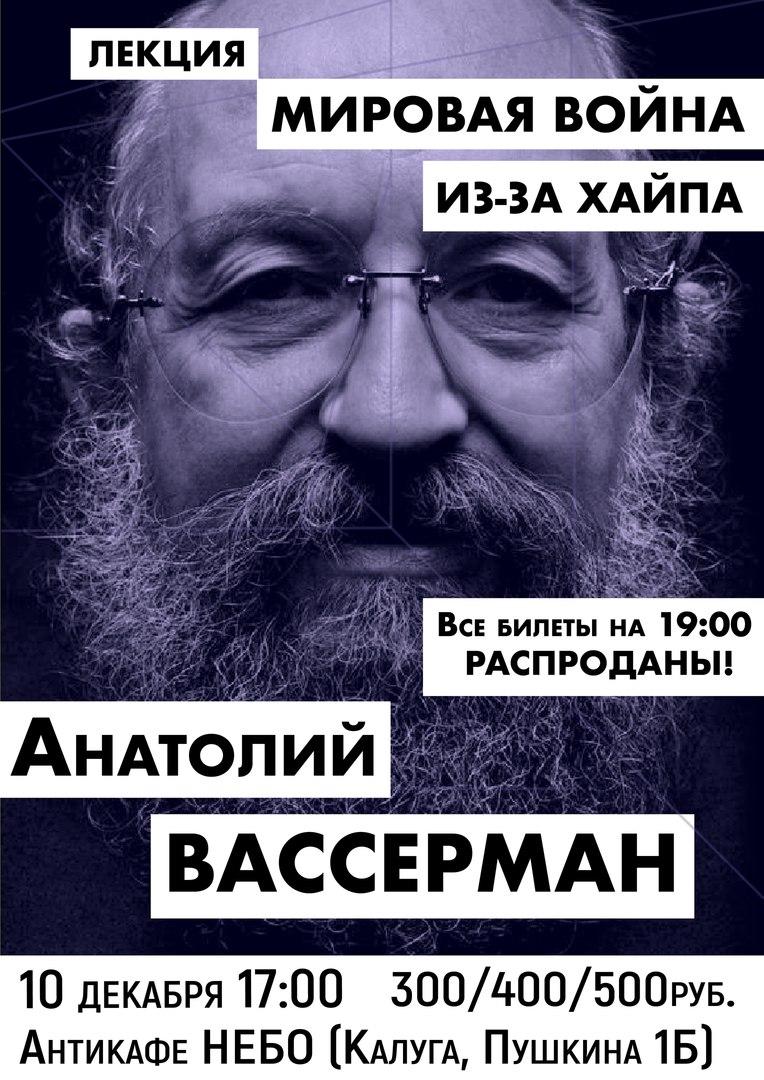 Афиша Калуга Лекция Вассермана / НЕБО / 10.12