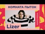 Комната пыток — Lizer о фанатах, любимых рэперах и Ольге Бузовой