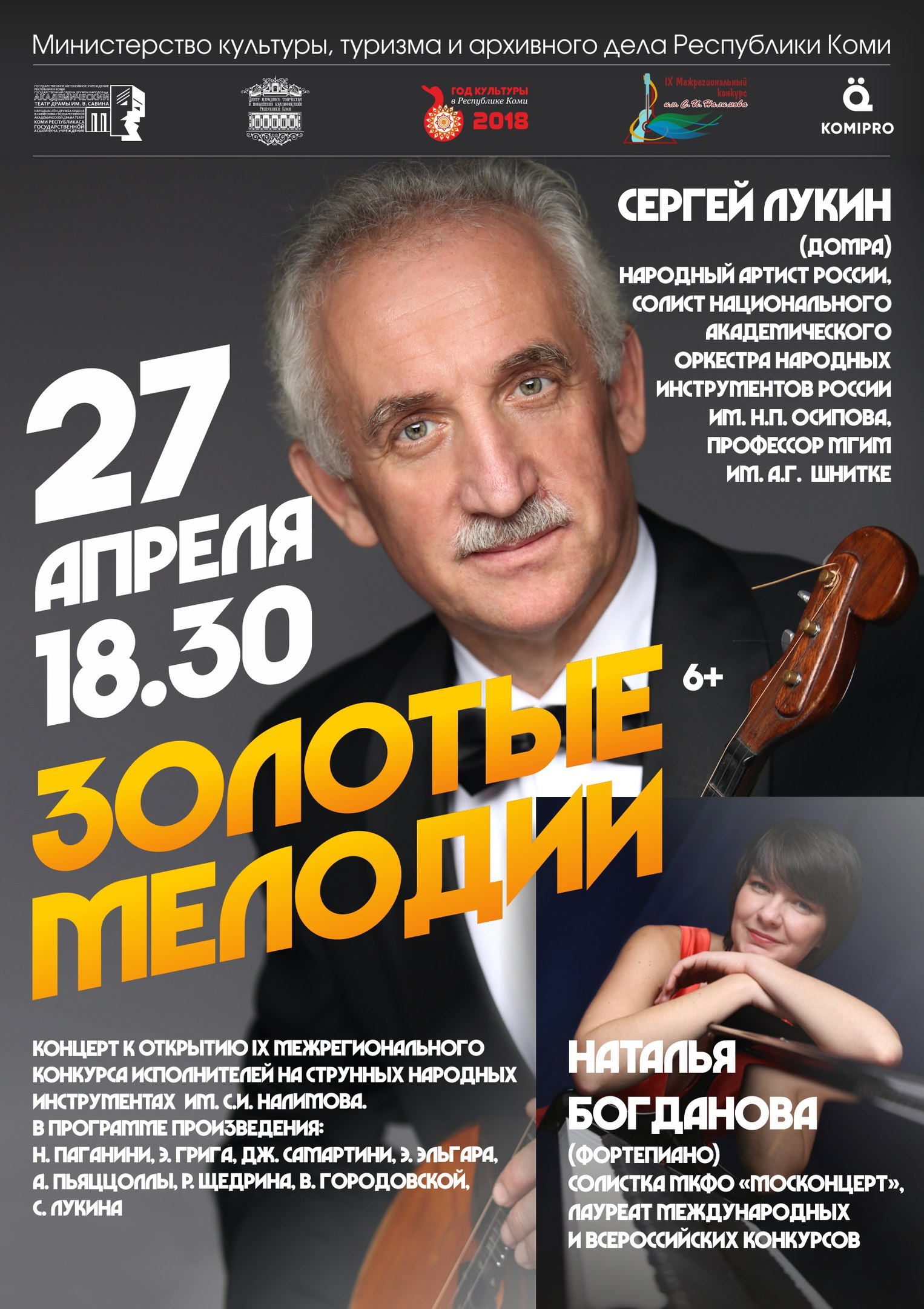 концерт Сергея Лукина народного артиста России