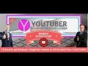 НОВИНКА 2018! Накрутка на ЮТУБ подписчики, просмотры Youtuber biz от создетелей Калеостра