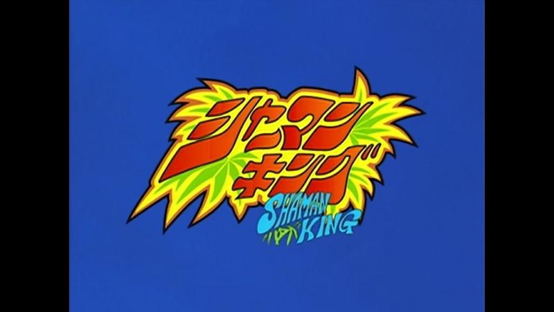 [AnimeOpend] Shaman King 1 OP   Opening / Шаман Кинг 1 Опенинг (720p HD)