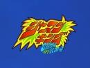 AnimeOpend Shaman King 1 OP Opening / Шаман Кинг 1 Опенинг 720p HD