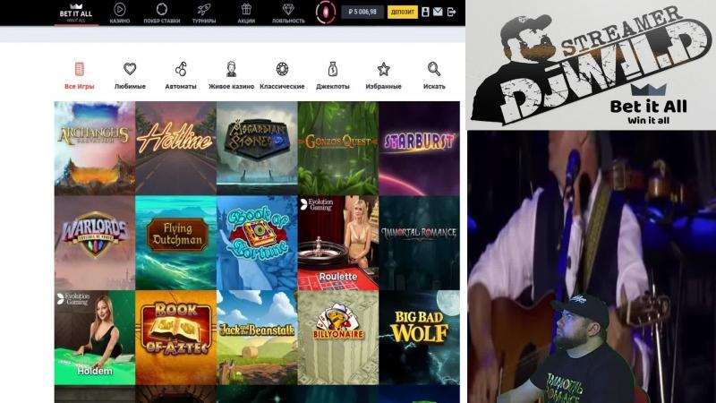 Прямая трансляция | Онлайн казино | Игровые автоматы | 18