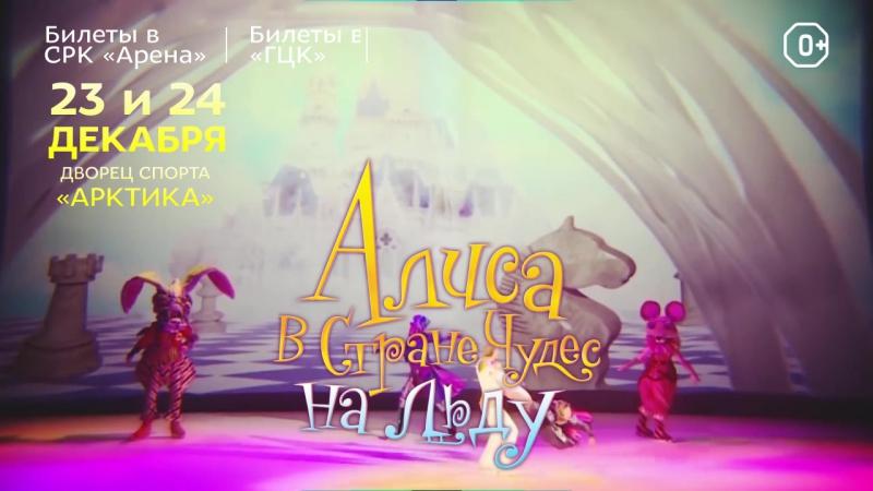 Алиса в Стране Чудес на льду 23 и 24 декабря