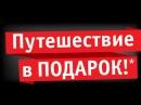 Разыгрываем тур «Гастрономические легенды Львова!» и 2 приза по 10 рублей на поездку в такси ЛИДЕР 135