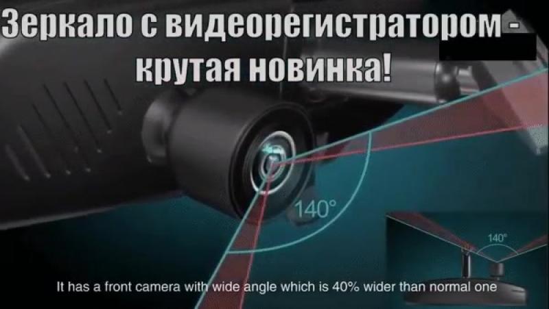 Умное зеркало заднего вида с видеорегистратором!