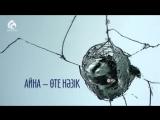 АЙНА _ ЖАҢА РОЛИК _ АСЫЛ АРНА.240.mp4