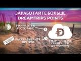 Как Путешествовать Бесплатно-Dreamtrips на Русском 2017