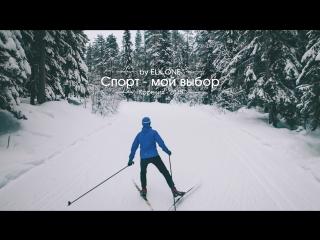 Спорт - мой выбор [by ELK.ONE]
