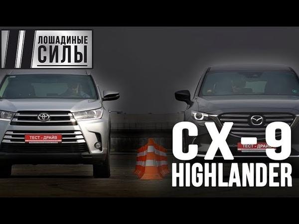 Mazda CX9 vs Toyota Highlander 2018