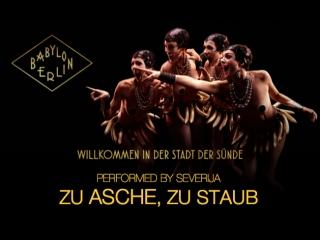 Zu Asche, zu Staub (OST Babylon Berlin) - Всё пепел, всё прах