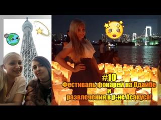 #10. Trip to Japan 3. Фестиваль фонарей на Одайбе и развлечения в р-не Асакуса!