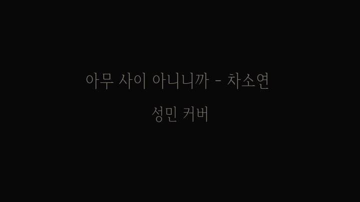 """성민(웨이브바라기) on Instagram: """"차소연 아무사이아니니까 cover 깜짝연습공개 풀버전은 내일 낮 12시 v앱 에서 공개됩니다!! 😍"""""""