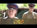 Главный калибр. 1 серия 2006. Военный фильм, боевик, приключения @ Русские сериалы