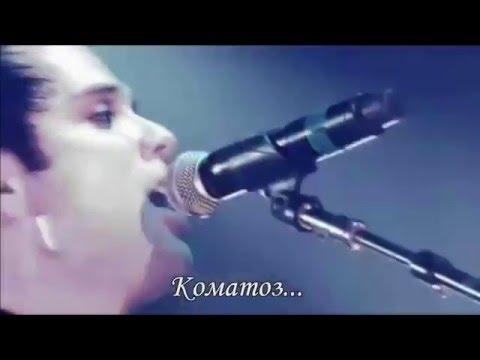 Skillet — Comatose (русские субтитры)