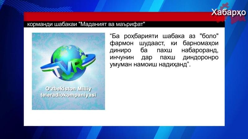 Хабарҳои Тоҷикистон ва Осиёи Марказӣ 28.07.2018 (اخبار تاجیکستان) (HD)