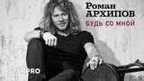 Роман Архипов - Будь со мной