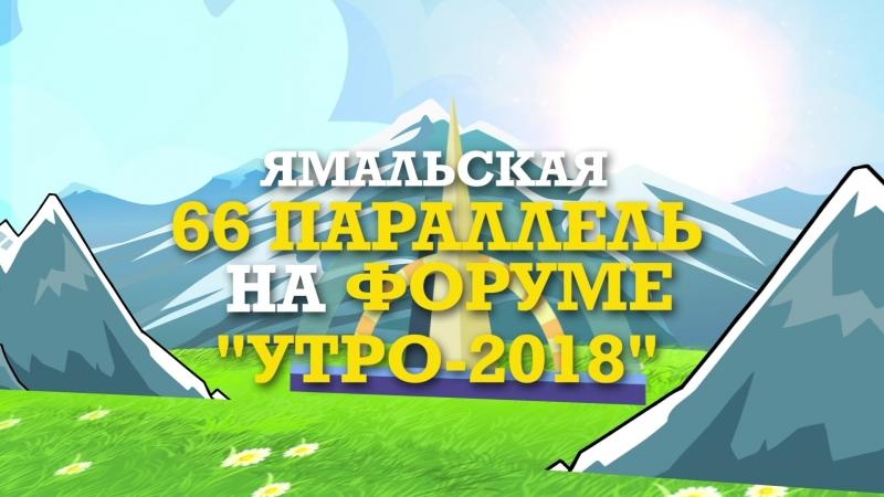 Ямальская «66 параллель» на форуме «УТРО-2018»!
