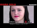 Kiara Gold - интервью
