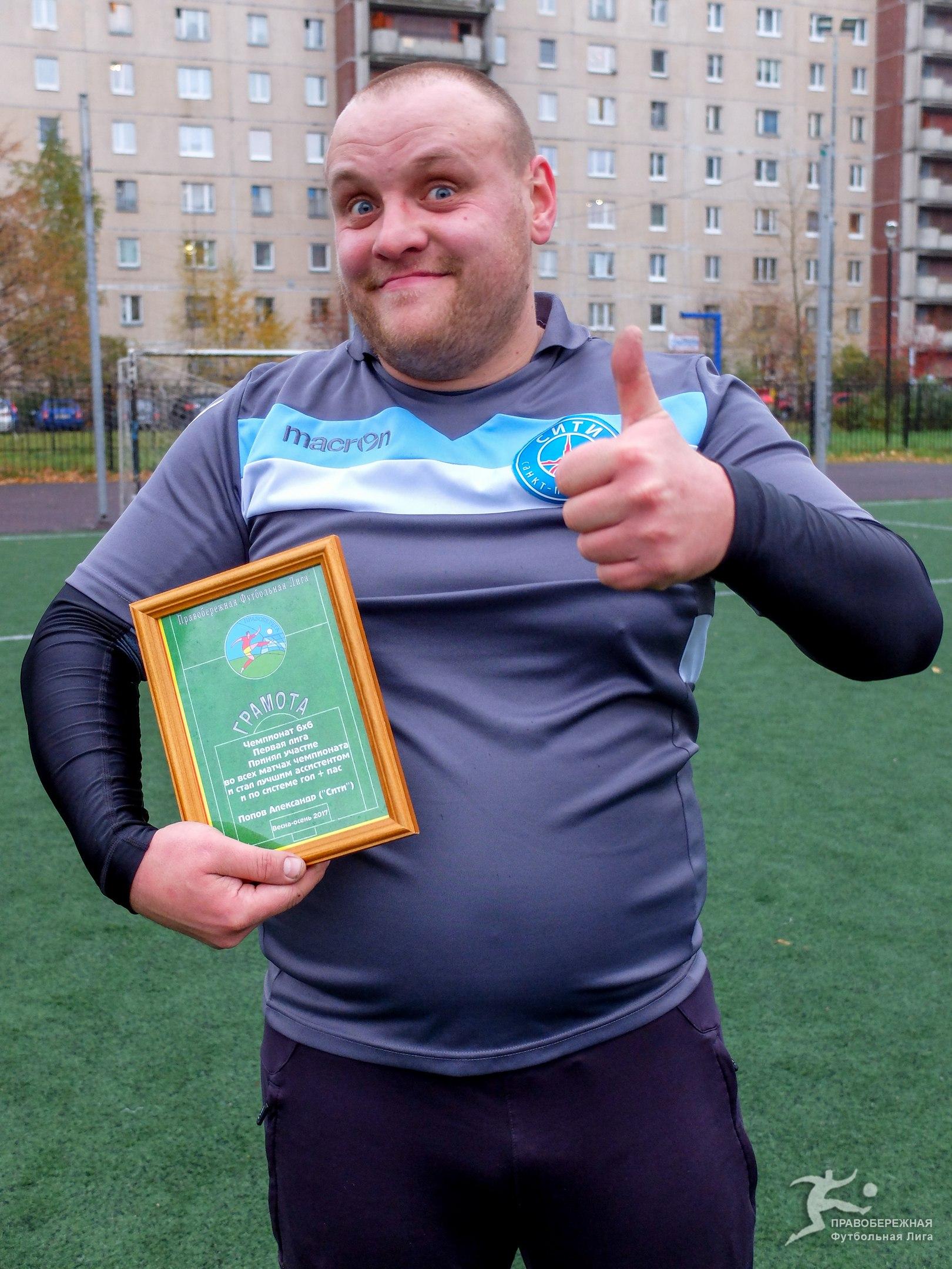 """Александр Попов (""""Сити"""") - принял участие во всех матчах чемпионата в Первой лиге 6х6, стал лучшим ассистентом и по системе гол + пас."""