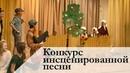 Конкурс инсценированной песни «Союзмультфильм»