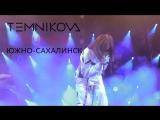Шоу TEMNIKOVA TOUR 17/18 в Южно-Сахалинске - Елена Темникова