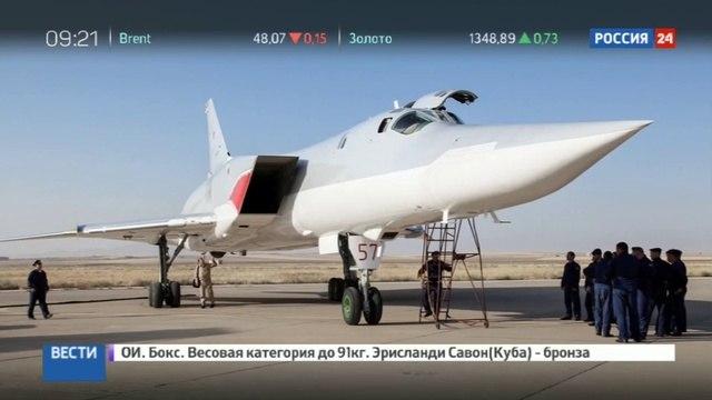 Новости на «Россия 24» • Российские Ту-22 размещены на иранской авиабазе Хамадан