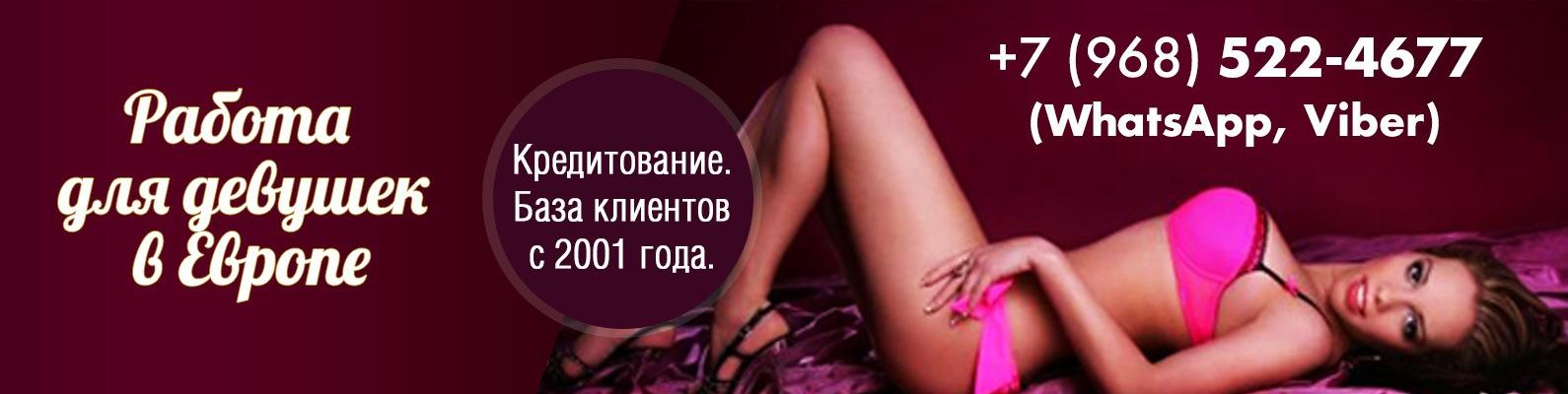 Большинство симпатичных девушек мечтает переехать в столицу и заполучить высокооплачиваемую работу для девушек санкт-петербурга с проживанием в комфортной квартире от работодателя.
