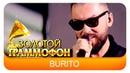BURITO - По волнам