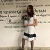 Arina Fakirdinova