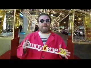Роман GOLDенберг пожелания 2018, всем желающим стать ZvEzDaMi Вшоубизе! респект от журнала вшоубизе24.