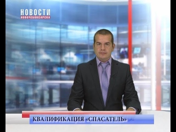 Восемь сотрудников Чебоксарской ГЭС получили квалификацию «Cпасатель»