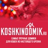 "Когтеточки и домики для кошек ""KOSHKINDOMIK.RU"""