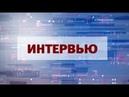 Интервью с заместителем председателя Тамбовской областной думы Ириной Тен