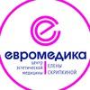 Евромедика, эстетическая медицина и косметология