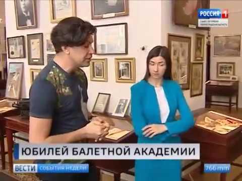 280 лет Академии Русского балета имени А.Я. Вагановой
