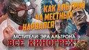 Все киногрехи Мстители: Эра Альтрона
