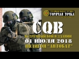 Страйкбол Магнитогорск. ГТ. CQB.Встречный бой в здании 01 июля 2018