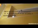 Тюменский нотариус заставила посетителей мыть унитаз
