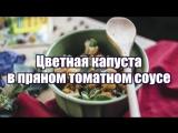 Цветная капуста в пряном томатном соусе