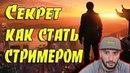 КАК СТАТЬ СТРИМЕРОМ►5 КРУТЫХ ЛАЙФХАКОВ КАК НАЧАТЬ СТРИМИТЬ►RUSSIA PAVER►