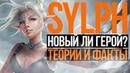 Sylph / Wind Spirit - НОВЫЙ ГЕРОЙ ДОТЫ 2?
