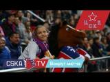 ПХК ЦСКА – ХК «Локомотив» 2:3 ОТ. Вокруг матча