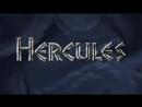 Hercules геркулес