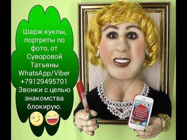ШАРЖ КУКЛЫ, ПОРТРЕТЫ по ФОТО от СУВОРОВОЙ ТАТЬЯНЫ г. УХТА.