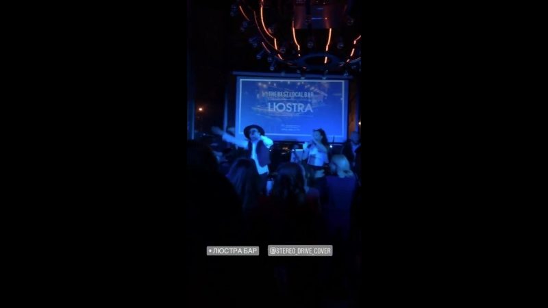 Lustra Bar - StereoDrive