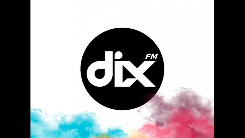 DiX-До Конца